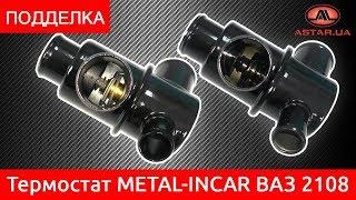 Подделка на термостат METAL-INCAR ВАЗ 2108