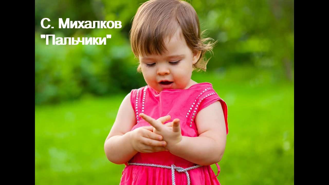 С. Михалков - Пальчики. ЛУЧШИЕ СТИХИ ДЕТЯМ. - YouTube