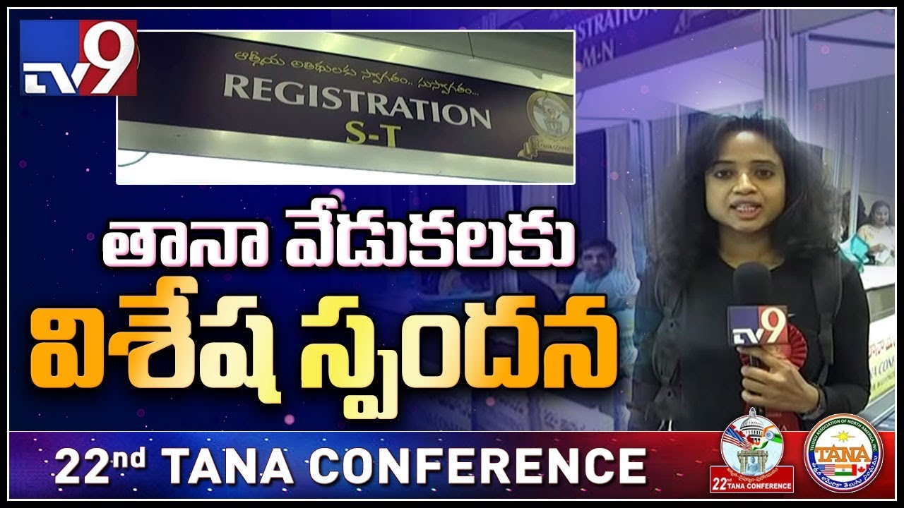 Telugu NRIs register in large numbers for 3 day TANA Conference - TV9  (Video)