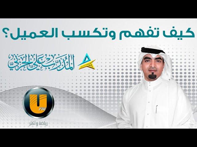 مفاهيم التسويق - لقاء المدرب علي الحربي على إذاعة يو إف إم UFM