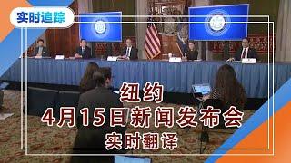 纽约州4月15日新闻发布会 实时翻译 2020.04.15
