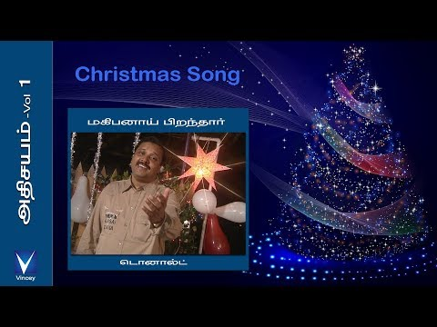 Christmas Songs - Mahibanaai piranthaar   Athisayam vol 1