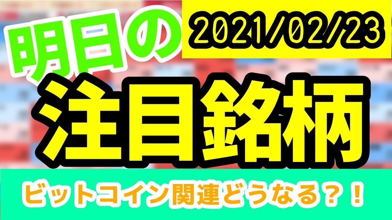 【JumpingPoint!!の10分株ニュース】2021年2月23日 (火)