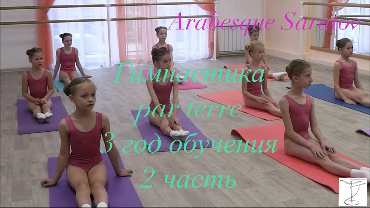 Гимнатика par terre, 3 год обучения, 2 часть. Арабеск Саратов.
