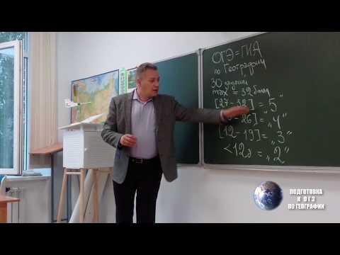 Проходной балл в ОГЭ по географии