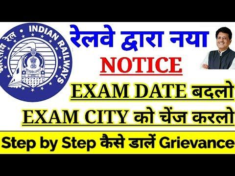 रेलवे ग्रुप डी सबसे बड़ी Official Update आयी Change करो अपना Exam City और Exam Centre जल्दी