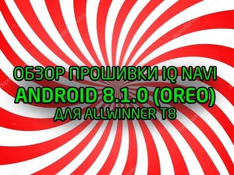 Обзор прошивки IQ NAVI Андроид 8.1.0 (v.8A.T8.0.96)