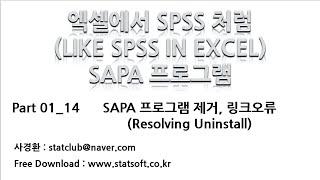 [엑셀에서 쉽게 통계분석] SAPA 프로그램 제거, 오…