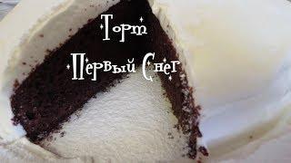 Торт Первый Снег крем взбитые СЛИВКИ Просто и Вкусно!