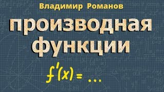 Производная функции ➽ Алгебра 10 и 11 класс