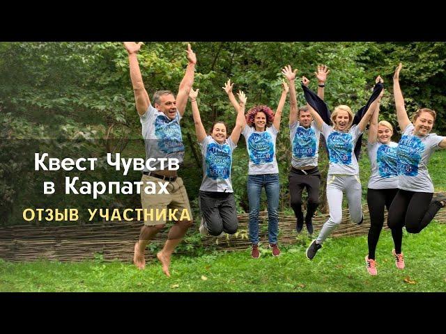 Отзыв о лагере для взрослых Квест чувств от Сергея Пилипенко