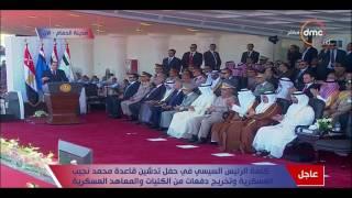 بالفيديو  كلمة الرئيس أثناء احتفالية افتتاح قاعدة محمد نجيب العسكرية