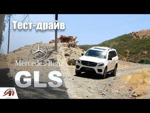 НОВЫЙ Mercedes GLS / САРАЙ НА КОЛЕСАХ? || Обзор by AVTOritet