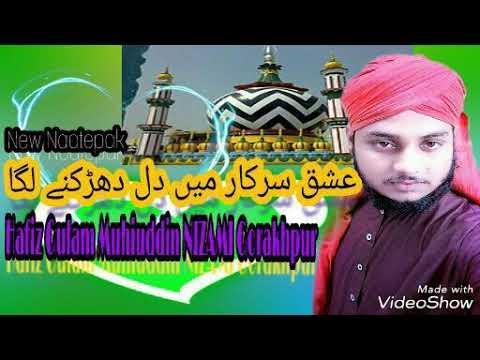 Gulam Muhiuddin NIZAMI Gorakhpur ke bahot pyari naat zrur sune