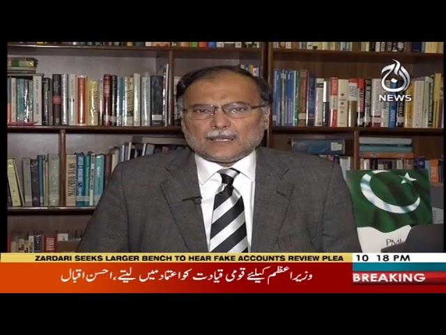 Spot Light with Munizae Jahangir | 19 February 2019 | Aaj News
