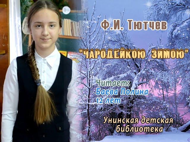 Изображение предпросмотра прочтения – ПолинаБаева читает произведение «Чародейкою Зимою…» Ф.И.Тютчева