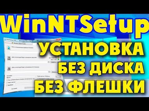 WinNTSetup—установка Windows 10 без диска и флешки