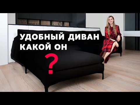 HOW TO CHOOSE A COMFORTABLE SOFA. RULES OF COMFORTABLE SOFA.