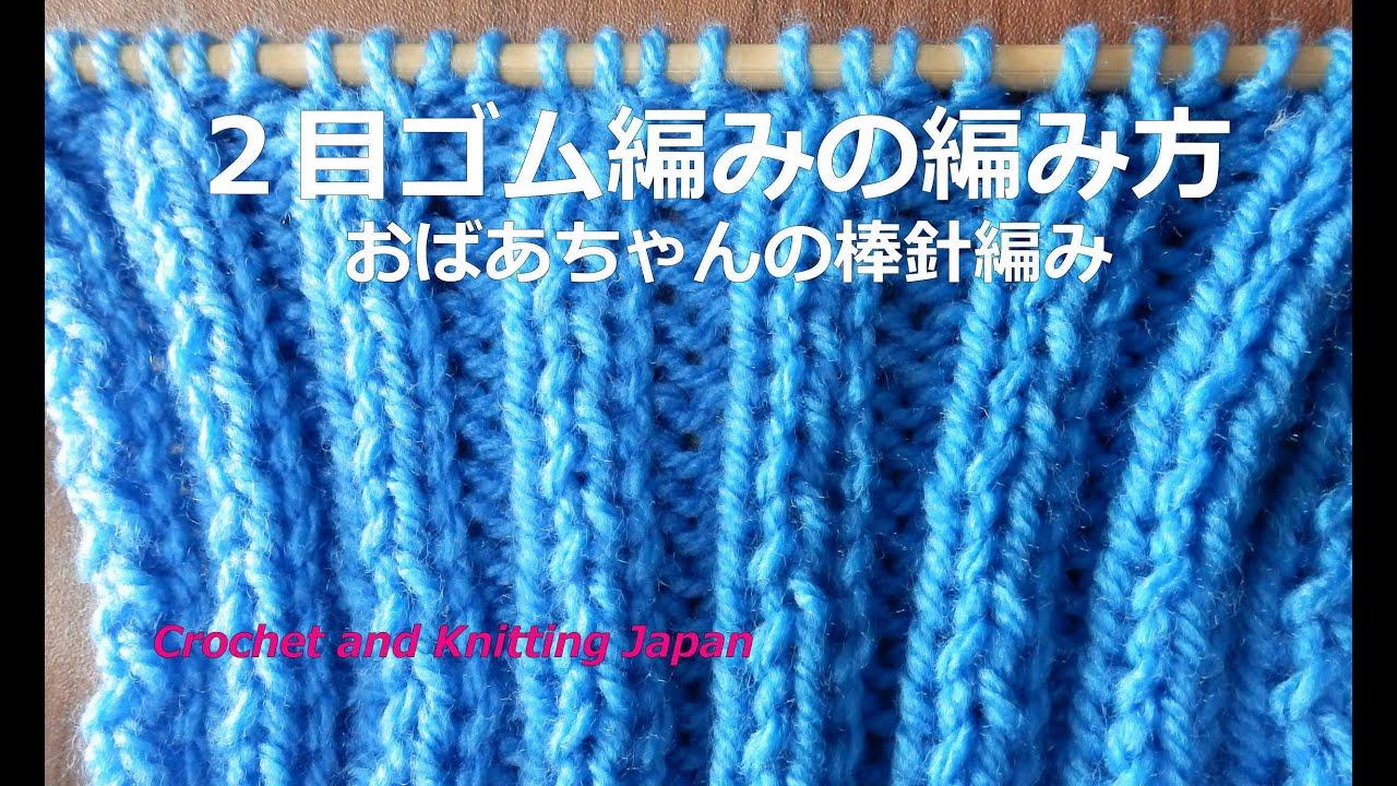 二 目 ゴム 編み 作り 目