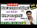 How are you doing? | How are you doing meaning | How are you doing answer | All about how r u doing