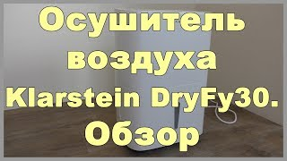 Осушитель воздуха Klarstein DryFy 30. Обзор