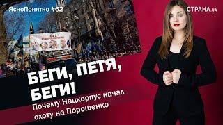 Беги, Петя, беги!  Почему Нацкорпус начал охоту на Порошенко | ЯсноПонятно #62 by Олеся Медведева