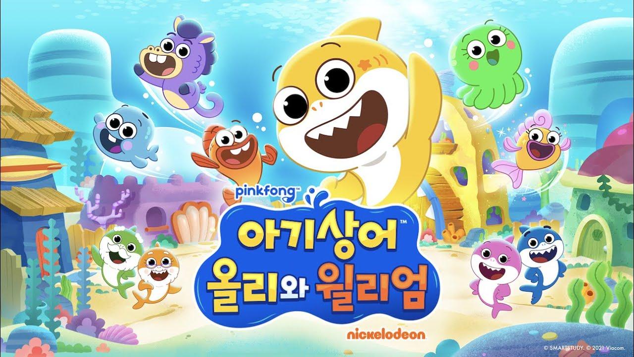 새로운 상어가족 애니메이션 등장!   아기상어 올리와 윌리엄   예고편 공개   2021년 여름에 찾아옵니다   유아 애니메이션   @핑크퐁! 아기상어 올리