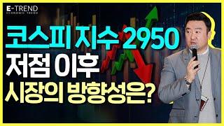 코스피 지수 2950 저점 이후, 시장의 방향성은? |…