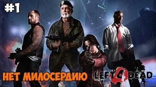 Left 4 Dead Прохождение на русском Часть 1 Нет милосердию
