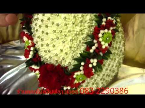 พานพุ่ม ร้านดอกไม้ควีนฟลาวเวอร์ศาลายา 0623266639