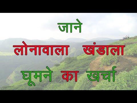 Places to Visit in Lonavala  Khandala | lonavala khandala trip budget | Lonavala Khandala monsoon