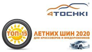 ТОП-15 летних шин для кроссоверов и внедорожников 2020