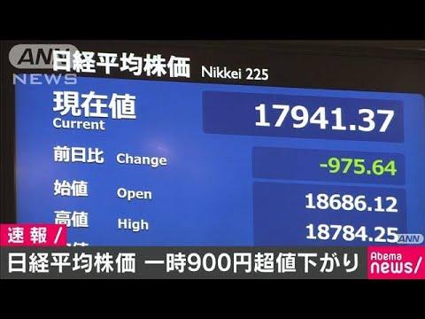 日経平均株価が一時1万8000円割れ 値下げ幅900円超(20/04/01)
