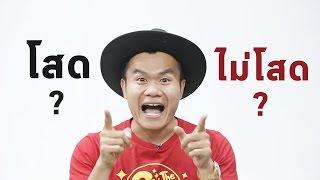 Repeat youtube video เกมทายใจ คุณโสดหรือไม่??? [EP.5]
