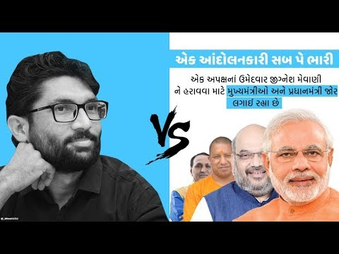 Who Is Jignesh Mevani? | Politician and MLA from Gujarat | Lawyer by Profession