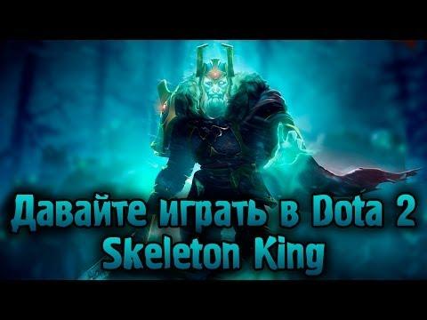 видео: Давайте играть в dota 2 - skeleton king