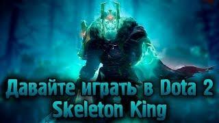Давайте играть в Dota 2 - Skeleton King