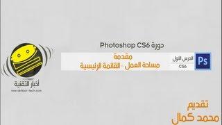 دورة الفوتوشوب CS6  الدرس الاول - موقع أخبار التقنية