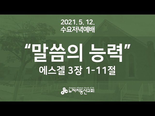 말씀의 능력 (겔 3:1-11) - 이동철 선교사   21. 5. 12. 수요