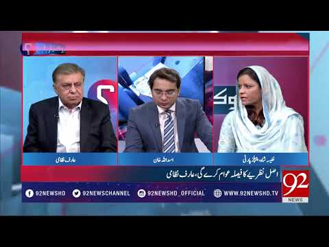 Ho Kya Raha Hai | 25 April 2018 | 92NewsHD