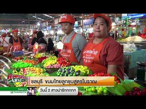 ชลบุรี ขนมไทยลูกชุบสูตรโบราณ | 13-11-61 | ตะลอนข่าวเช้านี้
