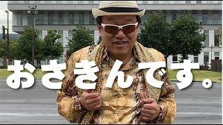 ピコ太郎の衣装で踊ってみた? 使用してる曲はオリジナルリミックスです! Everybody Can't touch Rock it! Rock It! - Herbie Hancock Everybody Everybody - Black ...