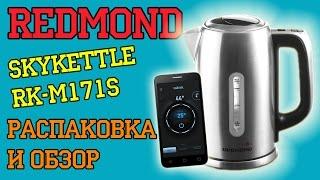 REDMOND SkyKettle RK-M171S - электрический чайник с Bluetooth. Распаковка и обзор