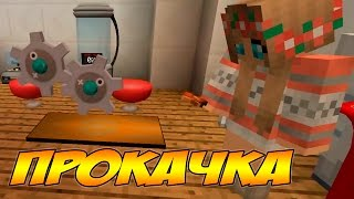 Прокачка (19 эпизод) Покемоны Minecraft Pixelmon