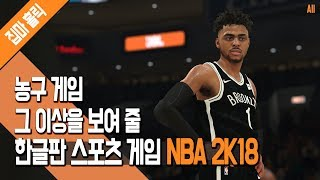 농구 게임 그 이상을 보여 줄 한글판 스포츠 게임 NBA2K18 [집마]
