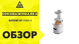 Обзор Соковыжималки KITFORT КТ-1101