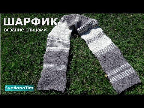 Красивый ШАРФ спицами для начинающих / Шарф мужской спицами / шарф для женщин # 725