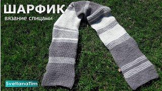 Вязание спицами 🧶 Простой узор для шарфа Полуанглийская резинка. Шарф спицами # 725