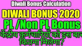 #DewaliBonus #PLBonus #NonPLBonus diwali bonus 2018