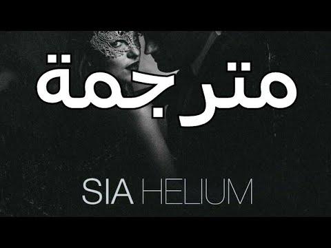 Sia VS David Guetta & Afrojack - Helium Lyrics مترجمة
